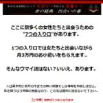 内藤聡さんの赤の経典 出会いの書特典つきレビュー