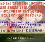 成田葵さんの『The Master Mind ~瞬間誘導の法~』特典つきレビュー
