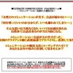 蔡東植さんの■ULTIMATE COMMUNICATION COACHING+α■特典つきレビュー